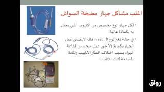 رواق : الأجهزة الطبية في غرف العمليات والعناية المركزة - المحاضرة 2 - الجزء 3