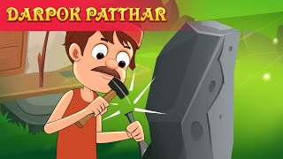 डरपोक पत्थर | Darpok Pathar Kahani in Hindi For Kids by Baby Hazel Hindi Fairy Tales & Stories