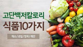 고단백저칼로리음식ㅣ 다이어트 ㅣ 근성장 ㅣ 영양정보 ㅣ…