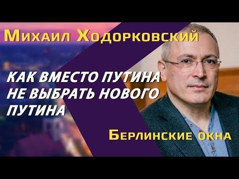 Михаил Ходорковский: как вместо Путина не выбрать Путина, почему не голосовал за Собчак