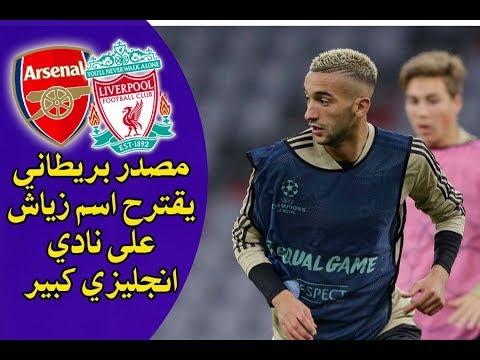 مصدر بريطاني يقترح اسم النجم المغربي حكيم زياش على نادي انجليزي كبير thumbnail