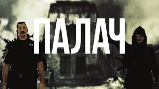 "ФИЛЬМ ""ПАЛАЧ"" В ГТА САН АНДРЕАС | GTA SA MOVIE"