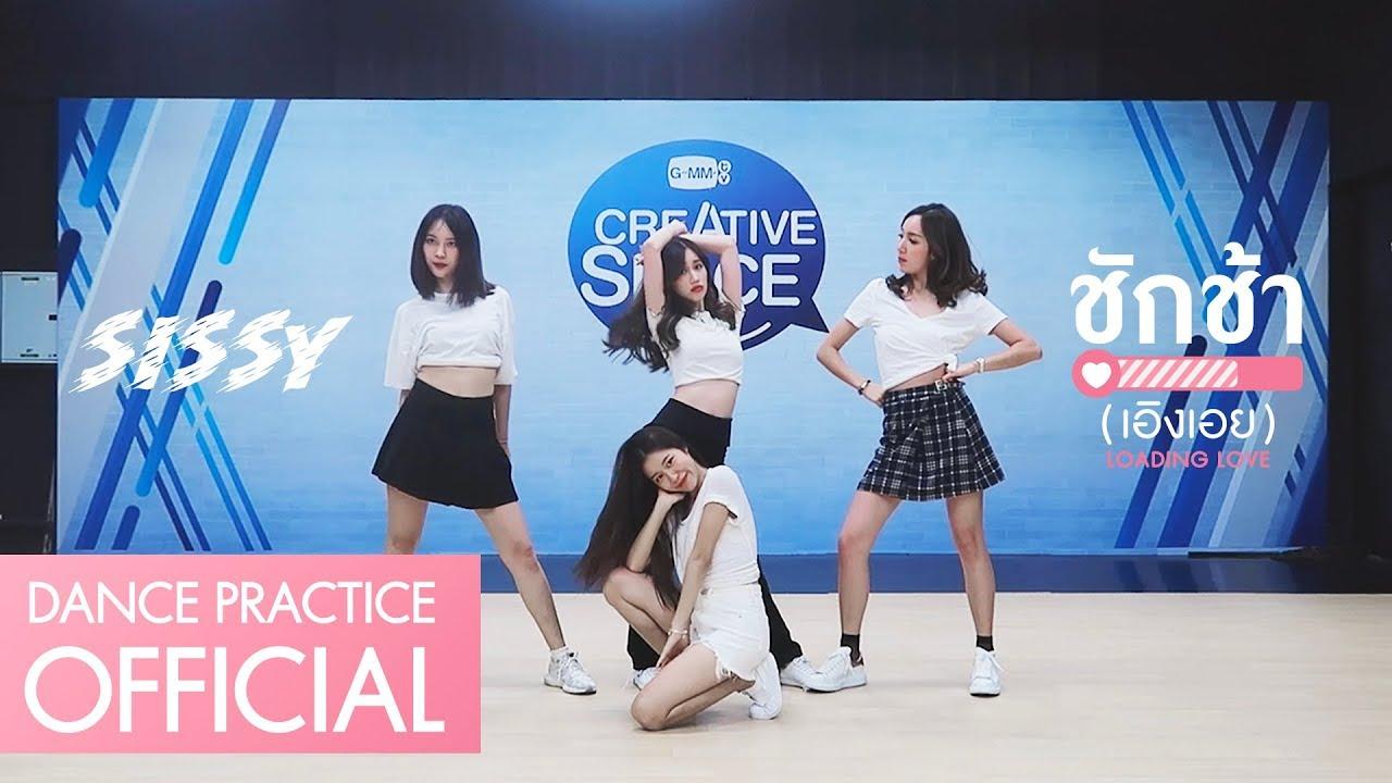 Download ชักช้า(เอิงเอย) : Loading Love - SISSY [Dance Practice]