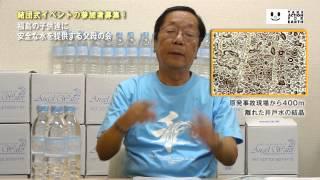 http://hado.com/e/?p=103 2012年10月14日(日) 「福島の子供達に安全...