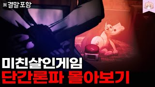 [애니리뷰/결말포함] 오징어 게임 뺨치는 ☁살인게임 애니 (쿠키있음?)