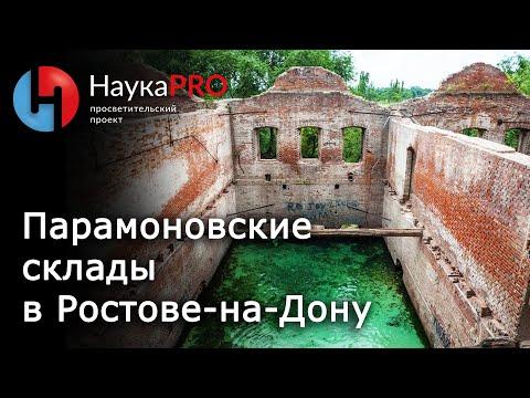 Парамоновские склады в Ростове-на-Дону