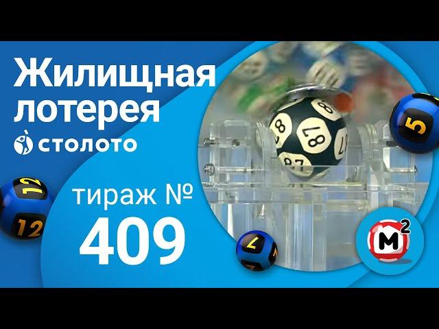 Жилищная лотерея 27.09.20 тираж №409 от Столото