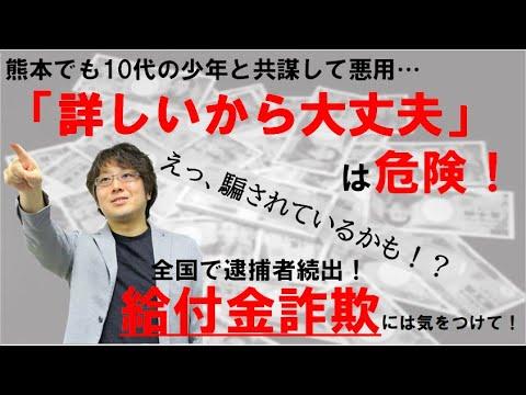 【給付金詐欺事件簿①】熊本・10代の少年と共謀して逮捕!「俺詳しいから大丈夫!」は危険!給付金詐欺が全国で多発していますので注意してください!