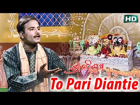 TO PARI DIANTIE ତୋ ପରି ଦିଅନ୍ତି || Album-Shree Nandighosa || Basanta Patra || Sarthak Music