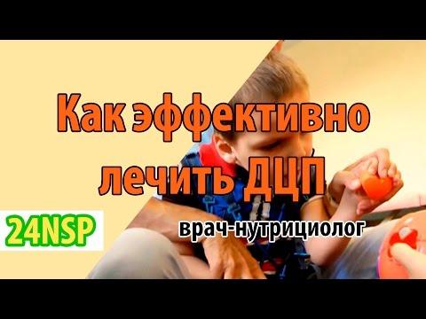 Практика лечения ДЦП -