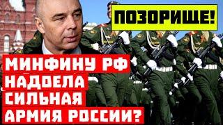 Срочно, Россию снова хотят предать? Минфину надоела сильная Армия?