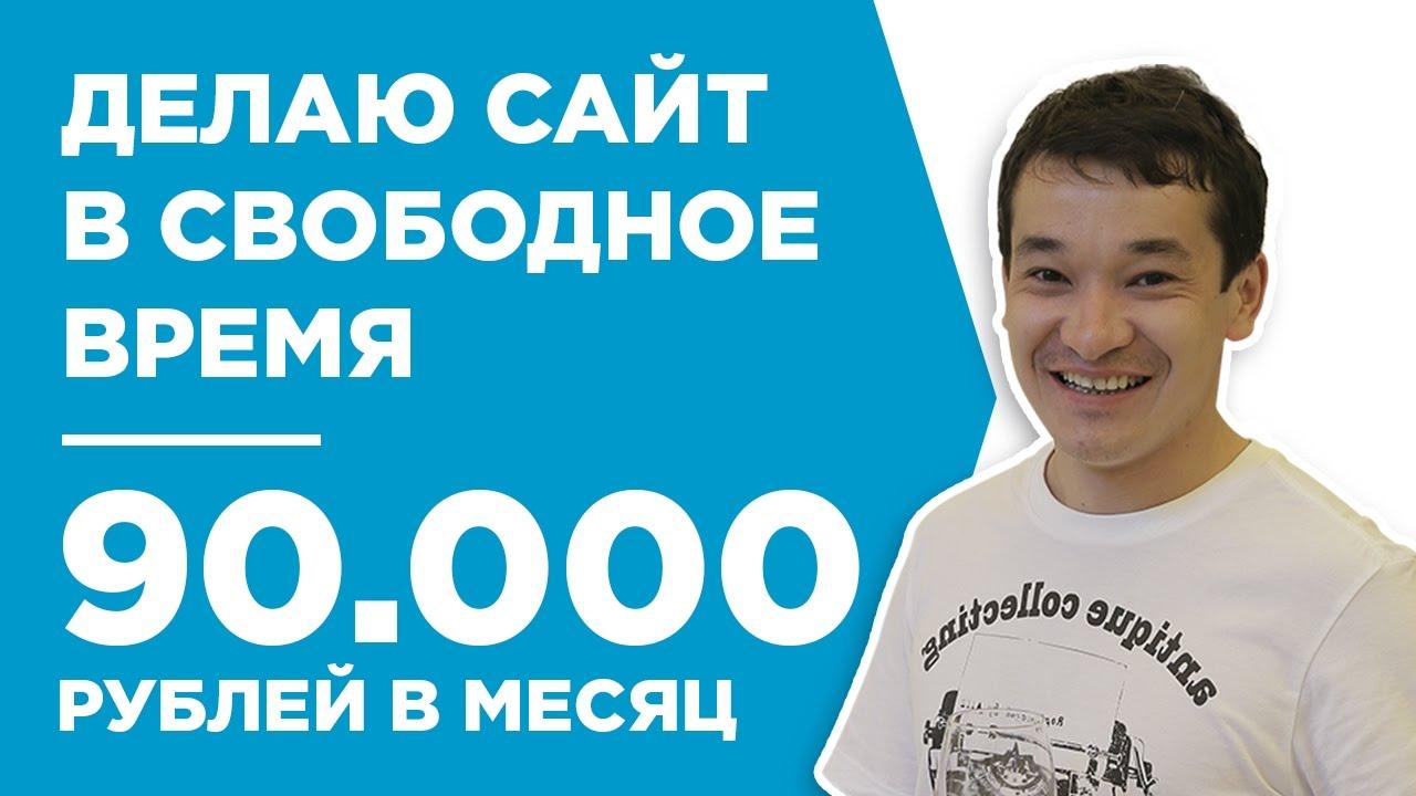 КАК НА ОДНОМ САЙТЕ ЗАРАБАТЫВАТЬ 90.000 РУБЛЕЙ В МЕС. - КЕЙС - ЖАНИБЕК КЕНЖЕБЕКОВ