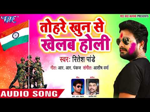 Ritesh Pandey सुपरहिट देशभक्ति होली गीत - Tohare Khoon Se Khelab Holi - Bhojpuri Holi Songs 2018