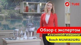 Обзор кухонной машины Bosch MUM58252RU от эксперта «М.Видео»