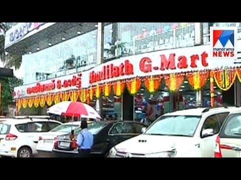 Nandilath G Mart renewed showroom opened at Poonkunnam | Manorama News