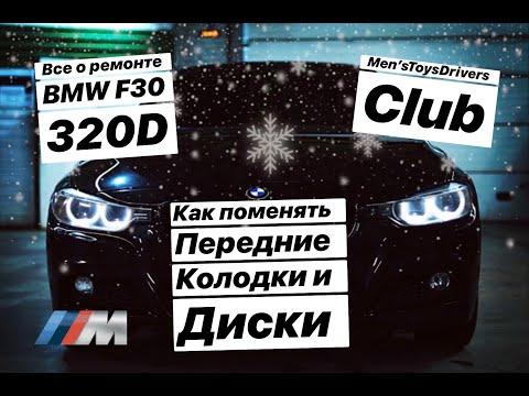 Как поменять передние  колодки и диски  на BMW F30 320D