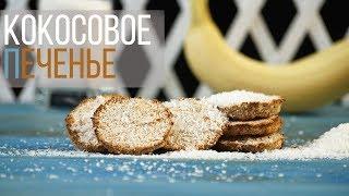 Кокосовое печенье. Быстрый рецепт печенья. Веганское печенье | Рецепт дня