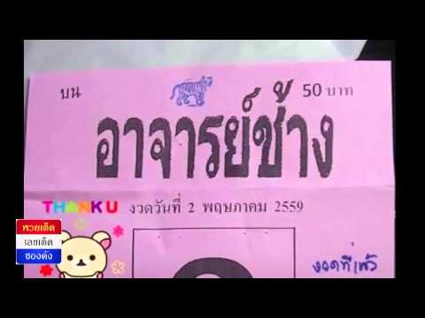 หวยซองอาจารย์ช้าง (สามตัวบนชุดเดียว) งวดวันที่ 2/05/59
