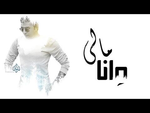 Mostafa Kamel Wana Maly /مصطفى كامل و انا مالي