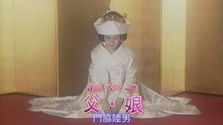 門脇陸男 - 父・娘(おやこ)