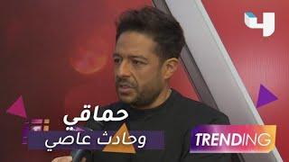 محمد حماقي يكشف تطورات الوضع الصحي لعاصي الحلاني بعد الحادث