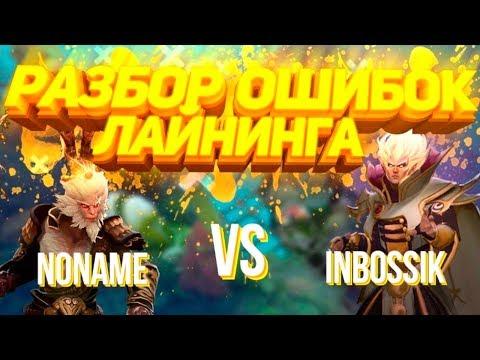 NONAME ПРОТИВ INBossik(Топ инвокер 3000+игр)