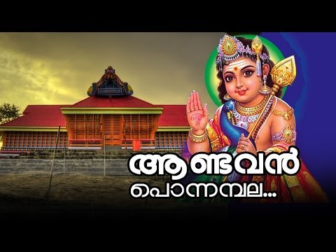 Ponnambala... | Aandavan Hindu Devotional Songs | No: 6