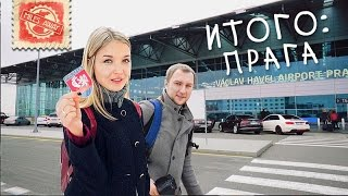 видео Все о Праге
