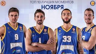Топ 10 Лучших моментов Ноября БК «Химки» от khimkibasketTV