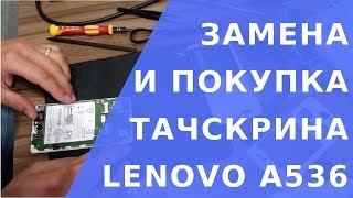 Lenovo a536 замена тачскрина.  Lenovo a536 купить тачскрин