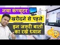 How to Buy a New Computer Tips in Hindi - PC Buying Guide