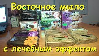 Восточное мыло с лечебным эффектом