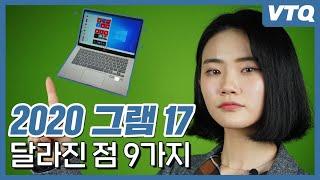 대학생 노트북 주목! 2020년형 LG 그램 17 전작과 달라진 점 9가지 정리해봤습니다
