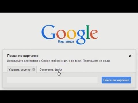 Проверка картинки на уникальность в Google, Yandex и поиск идентичных картинок