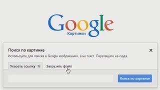 видео Поиск по картинке в поисковике Google
