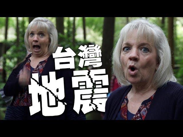 [小貝] 美國媽媽感受台灣地震  (她嚇死了!)// 媽媽愛逛南投溪頭 Mom experiences EARTHQUAKE in TAIWAN!  [小貝逛台灣 #197]