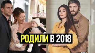 Звезды которые родили в 2018 году