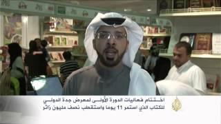 اختتام فعاليات معرض جدة الدولي للكتاب