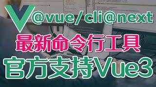 【Vue 3】@vuecli@next - Vue命令行工具已开始支持Vue 3的工程