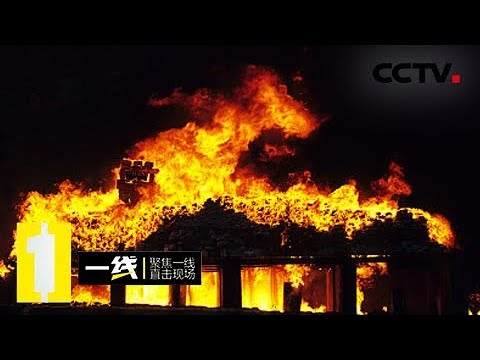《一线》错爱:民宅被烧 纵火案背后藏着怎样的爱恨纠葛 20180914   CCTV社会与法