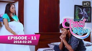 Ahas Maliga | Episode 11 | 2018-02-26 Thumbnail