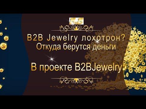 B2B Jewelry лохотрон?Откуда берутся деньги в проекте