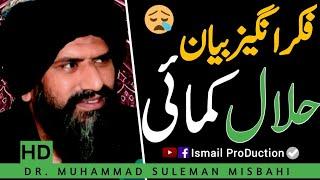 Halal Kamai - Dr. suleman Misbahi Bayan 2019