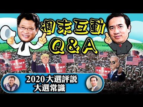 江峰 方伟周末互动Q&A【2020大选评说】(江峰时刻20201031)
