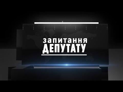 Телеканал Z: Запитання депутату - Олег Афанасьєв - 25.02.2020