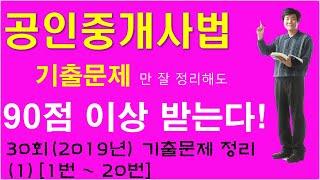 공인중개사법 30회(2019년) 기출문제1 (1번 ~ …