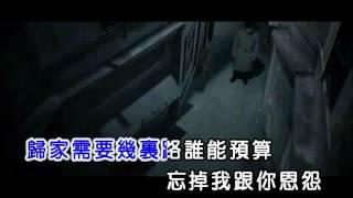 【伴唱】陳奕迅 - 富士山下