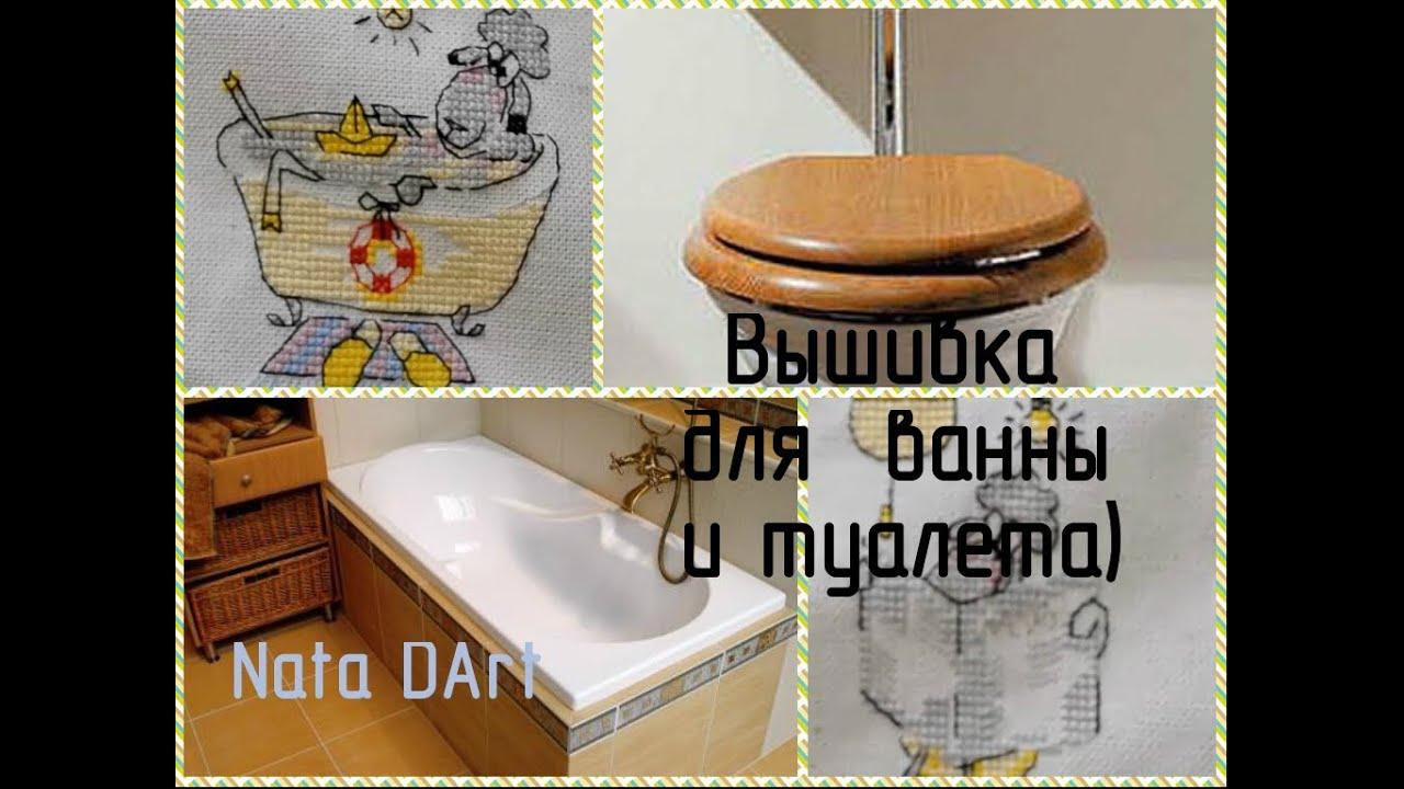 Вышивка крестом для ванны туалета
