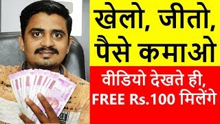 खेलो-जीतो-पैसे कमाओ | Best Earning App For Android 2018 | Earn Money From Smartphone