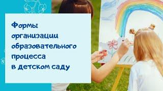 О.А.Скоролупова - Формы организации образовательного процесса в детском саду